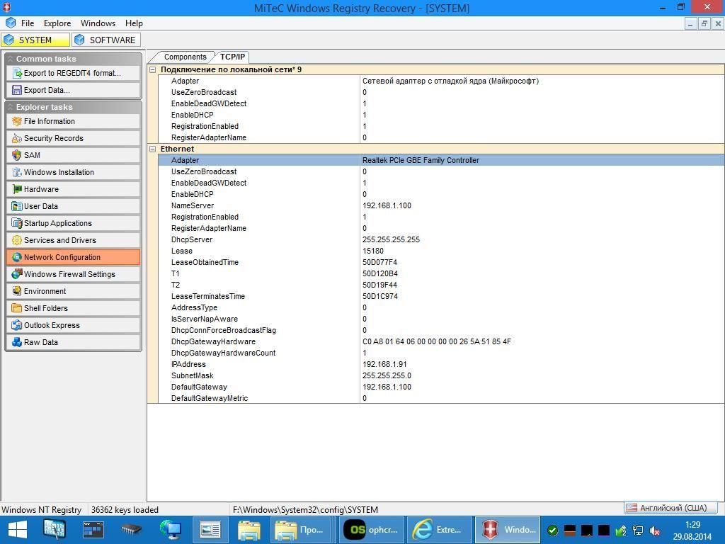 Просмотр параметров сетевых настроек в оффлан системе
