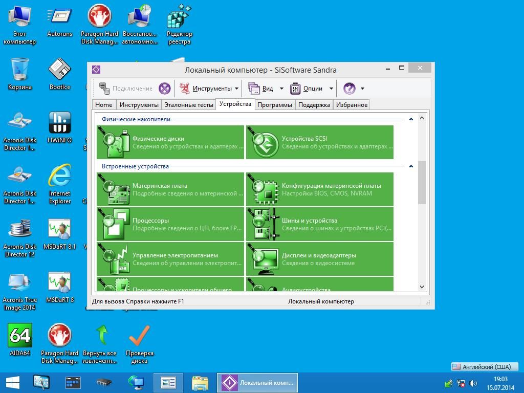 SiSoftware Sandara: меню устройств