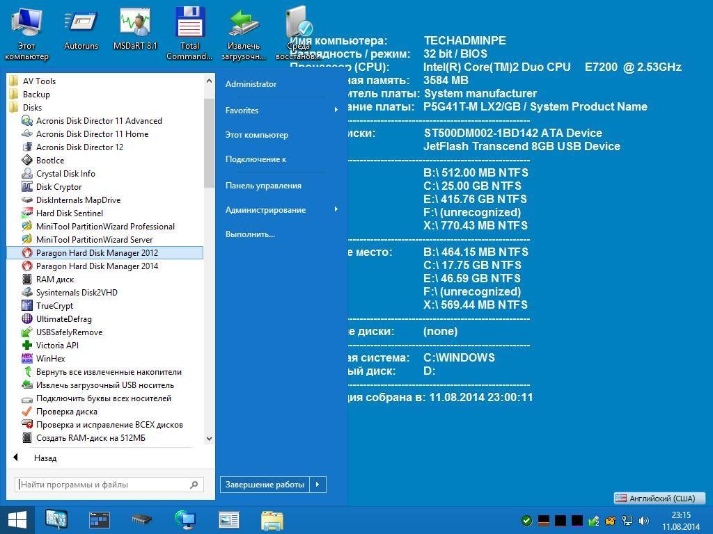 Меню различных программ для работы с дисками